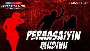 பேராசையின் முடிவு | Peraasaiyin Mudivu | Tamil Crime Stories
