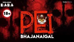 Pei Bhajanaigal