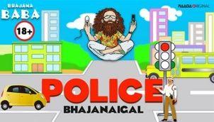 Police Bhajanaigal