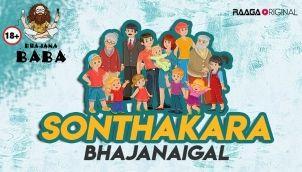 Sonthakara Bhajanaigal