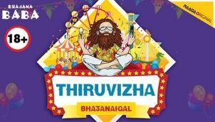 Thiruvizha Bhajanaigal
