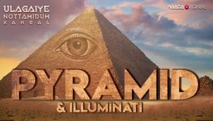 Pyramid & Illuminati