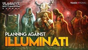 இல்லுமினாட்டிக்கு எதிராக திட்டமிடல் | Planning Against Illuminati