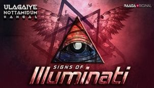 Signs of Illuminati