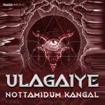 உலகையே நோட்டமிடும் கண்கள் | Ulagaiye Nottamidum Kangal | Illuminati