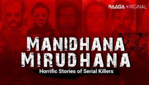 Manidhana Mirudhana - Introduction