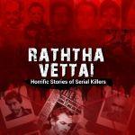 ரத்த வேட்டை | Raththa Vettai | Serial Killers | True Crime Stories in Tamil