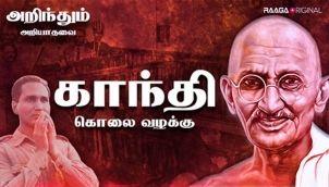 Mystery Behind Gandhi's Assassination | Arindhum Ariiyadhavai