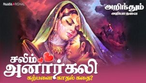 சலீம்-அனார்கலி காதல் கதை | Salim Anarkali Love Story - Fiction or Non-Fiction | Arindhum Ariiyadhavai