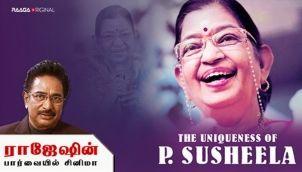 பி.சுஷீலாவின் தனித்துவம் | The Uniqueness Of P. Susheela