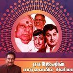 Rajeshin Paarvaiyil Cinema