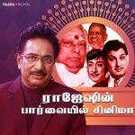 ராஜேஷின் பார்வையில் சினிமா | Rajeshin Paarvaiyil Cinema | Tamil Movie