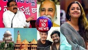 Top 10 News - 16-10-19