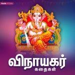விநாயகர் கதைகள் | Vinayagar Kathaigal | Vinayagar Tamil Stories