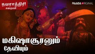 மகிஷாசூரனும் தேவியும் | Mahishasuranum Deviyum