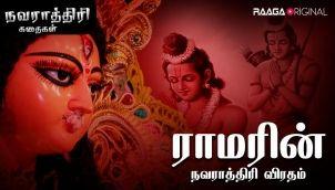 ராமரின் நவராத்திரி விரதம் | Ramarin Navarathri Viratham