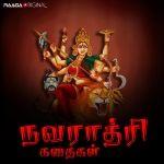 நவராத்திரி கதைகள் | Navarathri Kathaigal |  Navarathi Tamil Stories