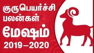 Mesham Rasi (Aries) Guru Peyarchi Palangal 2019 -2020