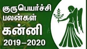 Kanni Rasi (Virgo) Guru Peyarchi Palangal 2019 -2020