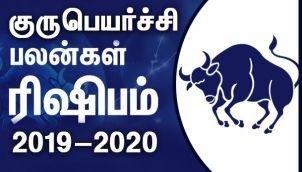 Rishabam Rasi (Taurus) Guru Peyarchi Palangal 2019 -2020