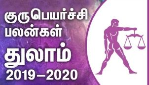 Thulam Rasi (Libra) Guru Peyarchi Palangal 2019 -2020