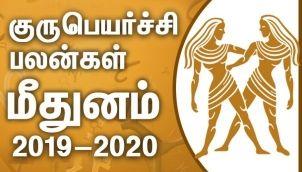 Midhunam Rasi (Gemini) Guru Peyarchi Palangal 2019 -2020