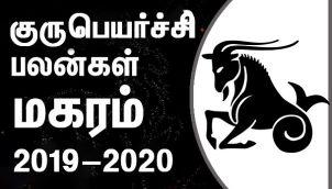 Makaram Rasi (Capricorn) Guru Peyarchi Palangal 2019 -2020
