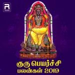 குரு பெயர்ச்சி பலன்கள் 2019-2020 | Guru Peyarchi Palangal 2019-2020