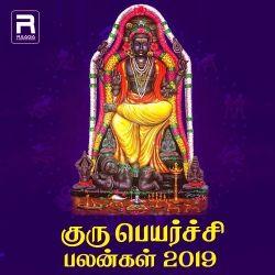 Guru Peyarchi Palangal 2019 to 2020