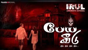 பேய் வீடு   Pei Veedu   Tamil Horror Story
