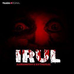 இருள் - அமானுஷ்ய கதைகள் | Irul - Aamanushya Kathaigal | Tamil Horror Stories