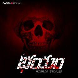 భయం - తెలుగు హారర్ స్టోరీస్ | Bhayam - Telugu Horror Stories (3D) |  Telugu Horror Stories