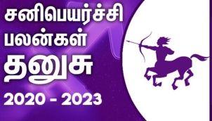 Dhanusu Rasi (Sagittarius) Sani Peyarchi Palangal 2020-2023