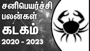 Kadagam Rasi (Cancer) Sani Peyarchi Palangal 2020-2023
