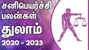 Thulam Rasi (Libra) Sani Peyarchi Palangal 2020-2023