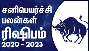 Rishabam Rasi (Taurus) Sani Peyarchi Palangal 2020-2023