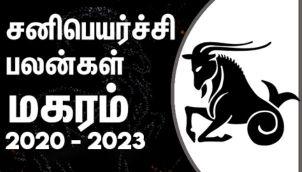 Makaram Rasi (Capricorn) Sani Peyarchi Palangal 2020-2023