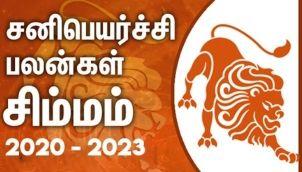 Simmam Rasi (Leo) Sani Peyarchi Palangal 2020-2023