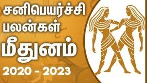 Midhunam Rasi (Gemini) Sani Peyarchi Palangal 2020-2023