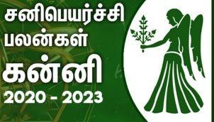Kanni Rasi (Virgo) Sani Peyarchi Palangal 2020-2023