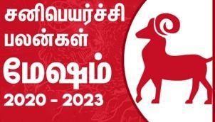 Mesham Rasi (Aries) Sani Peyarchi Palangal 2020-2023