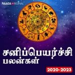 சனி பெயர்ச்சி பலன்கள் 2020-2023 | Sani Peyarchi Palangal 2020-2023