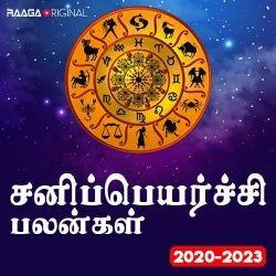 Sani Peyarchi Palangal 2020-2023