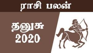 தனுசு ராசி - புத்தாண்டு பலன்கள் | Dhanusu Rasi (Sagittarius) - Puthandu Palangal