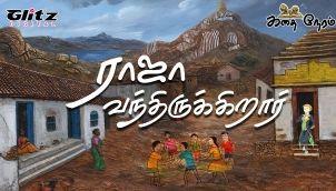ராஜா வந்திருக்கிறார் | Raja Vanthirukirar
