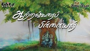 ஆற்றங்கரைப் பிள்ளையார் | Aatrangarai Pillayar