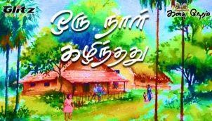 ஒரு நாள் கழிந்தது | Oru Naal Kazhinthathu