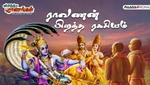 ராவணன் பிறந்த ரகசியம் | Raavanan Pirantha Ragasiyam