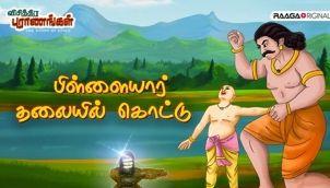 பிள்ளையார் தலையில் கொட்டு | Pillayar Thalayil Kottu | Vichithra Puranangal