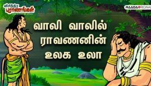 வாலி வாலில் ராவணனின் உலக உலா | Vali Vallil Raavaṇanin Ulaka Ula | Vichithra Puranangal